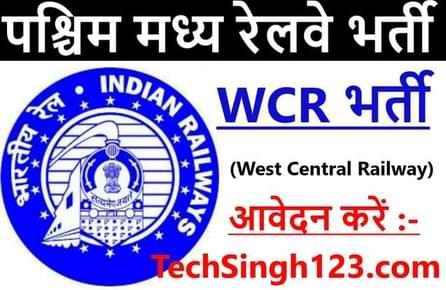 WCR Trade Apprentice Recruitment डब्ल्यूसीआर भर्ती पश्चिम मध्य रेलवे भर्ती