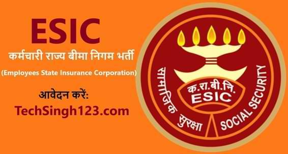 ESIC Hyderabad Bharti ESIC भर्ती ईएसआईसी भर्ती ESIC Recruitment