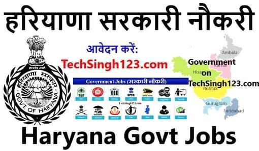 Haryana Government Jobs हरियाणा सरकारी नौकरी haryana govt Jobs
