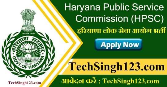 HPSC Vacancy HPSC भर्ती हरियाणा लोक सेवा आयोग भर्ती
