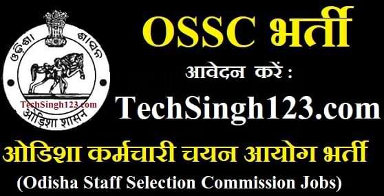 OSSC Recruitment Notice ओडिशा कर्मचारी चयन आयोग भर्ती OSSC भर्ती