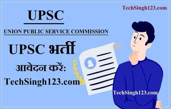 UPSC IAS IFS Exam UPSC भर्ती Indian Forest Service (Preliminary) Examination