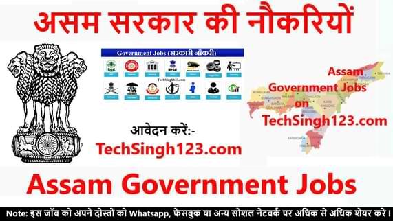 Assam Govt Jobs असम सरकारी नौकरी Assam sarkari naukri
