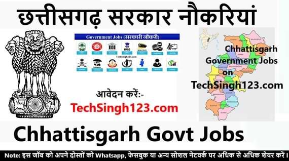 Chhattisgarh Govt Jobs छत्तीसगढ़ सरकारी नौकरी Chhattisgarh sarkari naukri