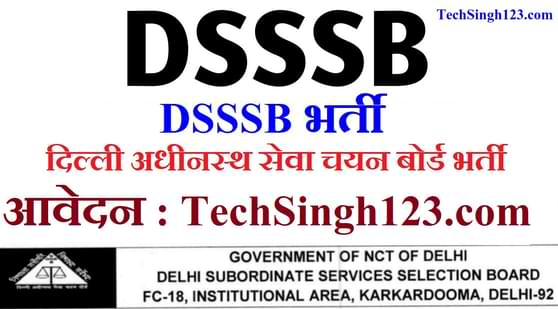 DSSSB Teacher Recruitment DSSSB भर्ती दिल्ली अधीनस्थ सेवा चयन बोर्ड भर्ती