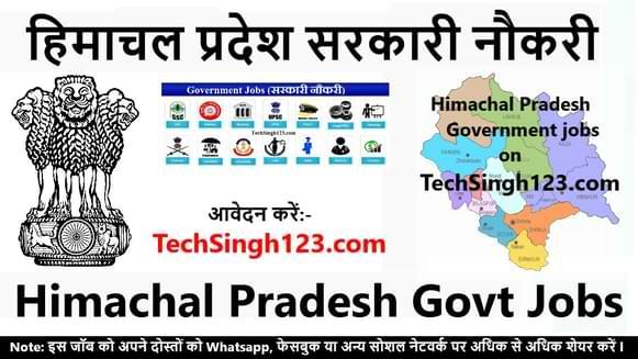 Himachal Pradesh Govt Jobs हिमाचल प्रदेश सरकारी नौकरी