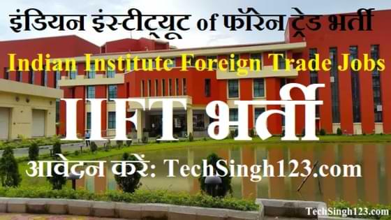 IIFT Recruitment IIFT भर्ती इंडियन इंस्टीट्यूट ऑफ फॉरेन ट्रेड भर्ती
