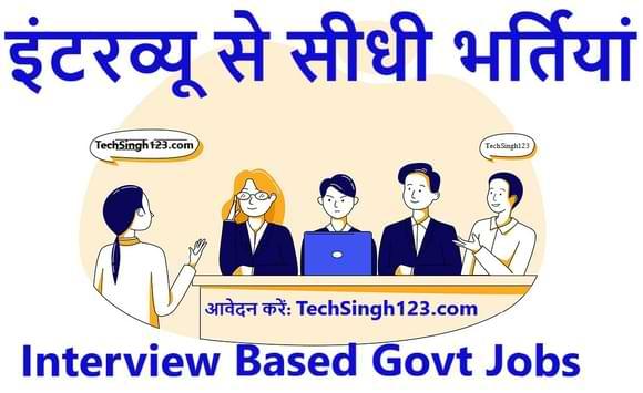 Interview Based Govt Jobs इंटरव्यू से सीधी भर्तियां Direct Walk in Interview Govt Jobs