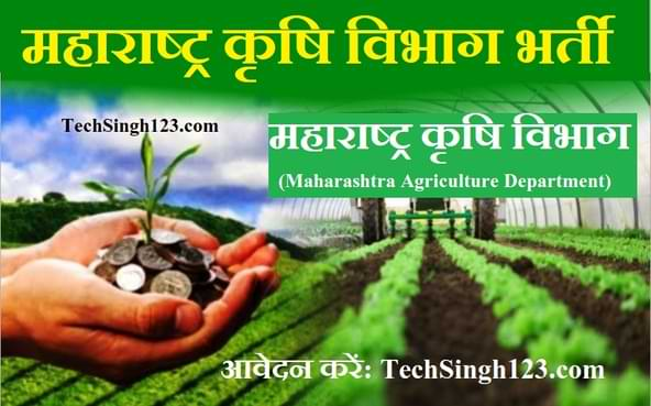 Krushi Vibhag Bharti महाराष्ट्र कृषि विभाग भर्ती Maharashtra Krushi Sevak Vacancy