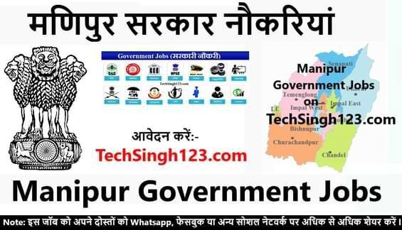Manipur Government Jobs मणिपुर सरकारी नौकरी Manipur sarkari naukri