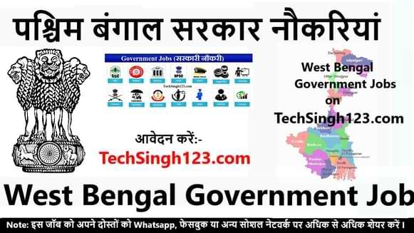 West Bengal Govt Jobs पश्चिम बंगाल सरकारी नौकरी