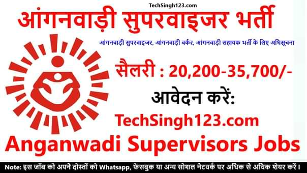 Anganwadi Supervisors Recruitment आंगनवाड़ी भर्ती