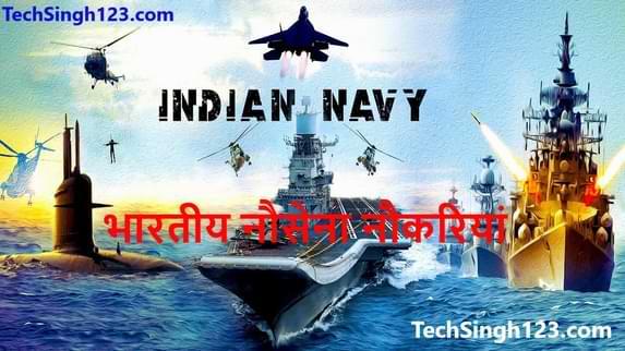 Join Indian Navy Bharti भारतीय नौसेना भर्ती इंडियन नेवी भर्ती Nausena Bharti