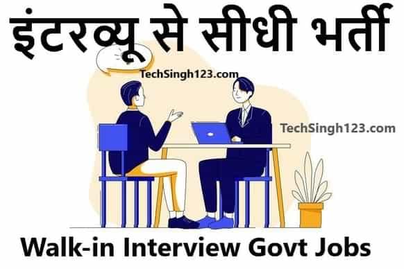 Direct Walk in Interview Govt Jobs इंटरव्यू से सीधी भर्तियां