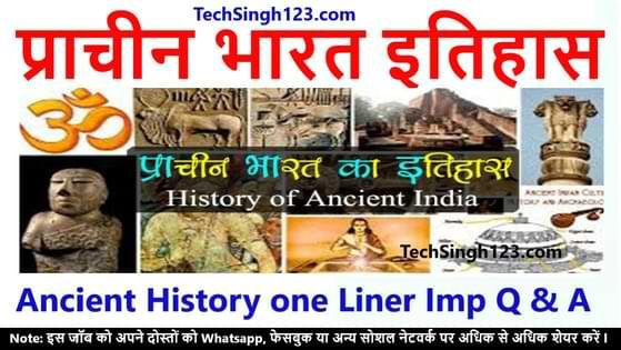 Ancient History one Liner प्राचीन भारत का इतिहास prachin bharat ka itihas