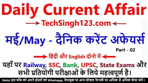 May Top Current Affairs दैनिक करेंट अफेयर्स Today Current Affairs