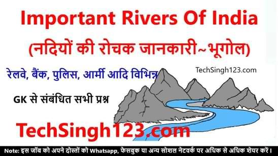 Important Rivers Of India नदियों की रोचक जानकारी~भूगोल