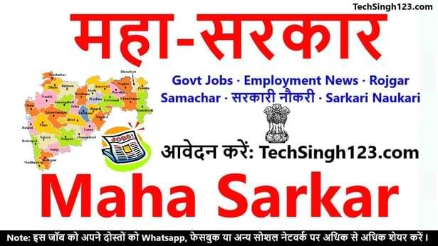 MahaSarkar महासरकार Maha Sarkar Maharashtra Govt Jobs