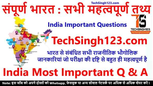 Most Important GK One Liner Question and Answer in Hindi