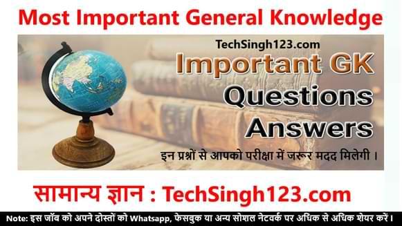 Most Important General Knowledge in Hindi सामान्य ज्ञान
