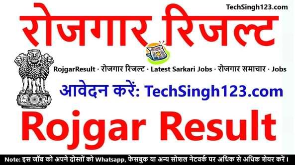 RojgarResult रोजगार रिजल्ट Latest Sarkari Results Rojgar Results रोजगार समाचार