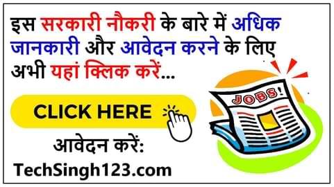 Shivpuri District Recruitment शिवपुरी जिला भर्ती Shivpuri District Vacancy