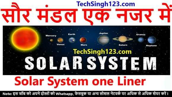Solar System one Liner सौर मंडल एक नजर में Solar System General Knowledge