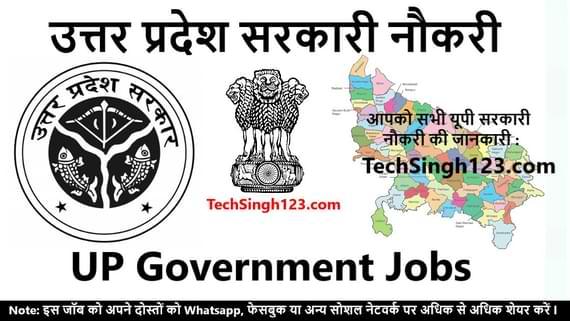Uttar Pradesh Sarkari Naukri उत्तर प्रदेश सरकारी नौकरी उत्तर प्रदेश Up Govt Jobs