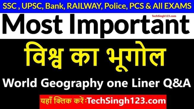 World Geography one liner in Hindi विश्व भारत का भूगोल सामान्य ज्ञान प्रश्नोत्तरी