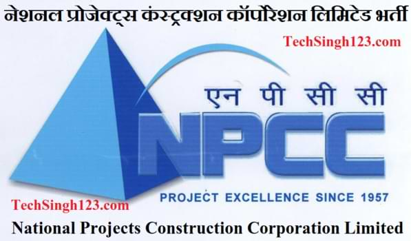 NPCC Recruitment NPCC भर्ती नेशनल प्रोजेक्ट्स कंस्ट्रक्शन कॉर्पोरेशन भर्ती