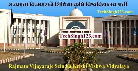 RVSKVV Recruitment RVSKVV भर्ती राजमाता विजयाराजे सिंधिया कृषि विश्वविद्यालय भर्ती