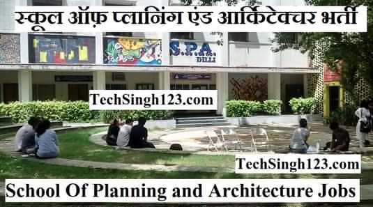 SPA Delhi Recruitment स्कूल ऑफ़ प्लानिंग एंड आर्किटेक्चर भर्ती SPA Jobs Recruitment