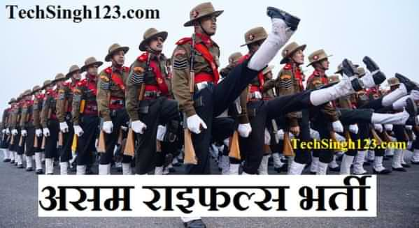 Assam Rifles GD Recruitment असम राइफल्स भर्ती Assam Rifles Recruitment