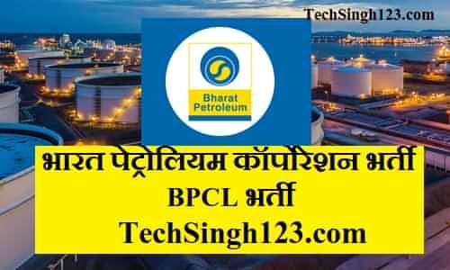 BPCL Recruitment BPCL भर्ती भारत पेट्रोलियम कारपोरेशन लिमिटेड भर्ती