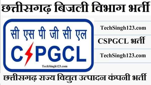 CSPGCL Recruitment CSPGCL भर्ती छत्तीसगढ़ बिजली विभाग भर्ती