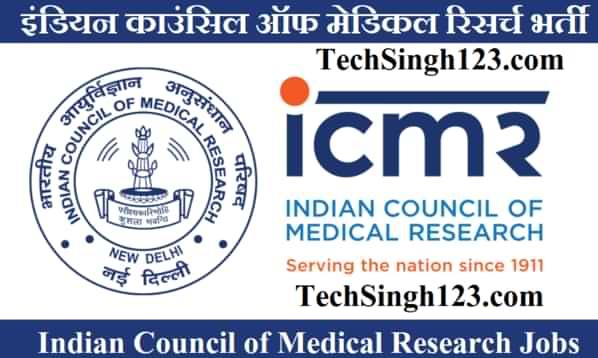 ICMR Recruitment ICMR भर्ती इंडियन काउंसिल ऑफ मेडिकल रिसर्च भर्ती