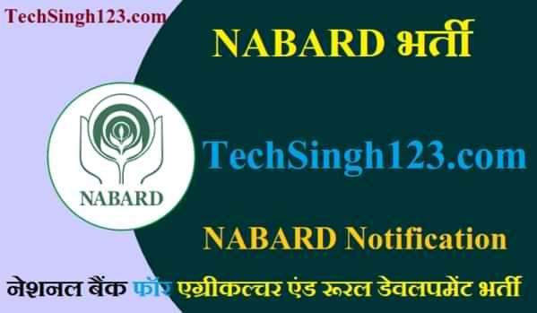 NABARD Recruitment NABARD भर्ती नेशनल बैंक फॉर एग्रीकल्चर एंड रूरल डेवलपमेंट भर्ती
