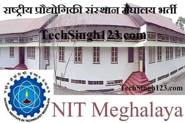 NIT Meghalaya Recruitment NIT मेघालय भर्ती राष्ट्रीय प्रौद्योगिकी संस्थान मेघालय भर्ती