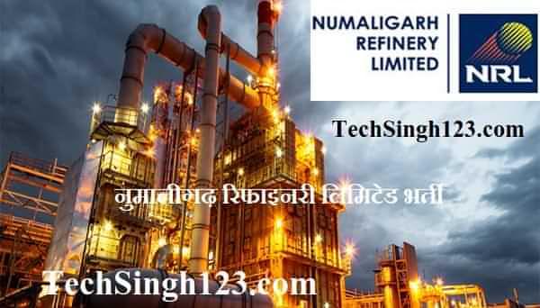 NRL Recruitment नुमालीगढ़ रिफाइनरी लिमिटेड भर्ती