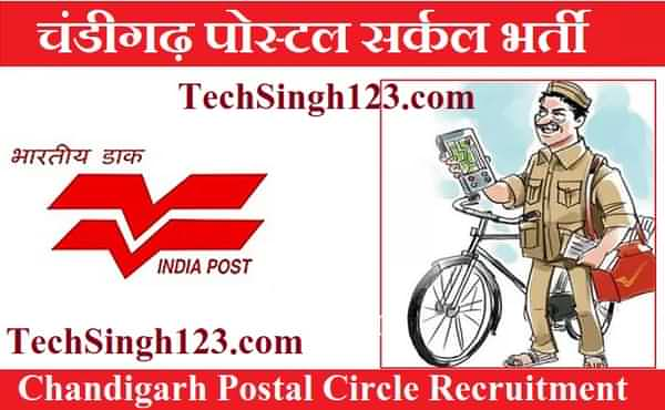 Chandigarh Postal Circle Recruitment चंडीगढ़ पोस्टल सर्कल भर्ती