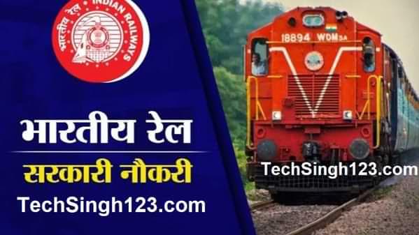 Rail Wheel Factory Recruitment रेल व्हील फैक्टरी भर्ती