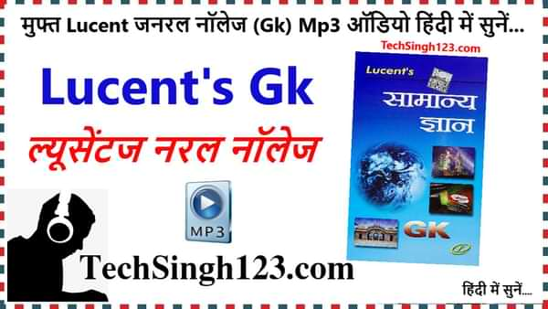 Lucent Gk Mp3 Audio in Hindi ल्यूसेंट सामान्य ज्ञान आडियो सुने