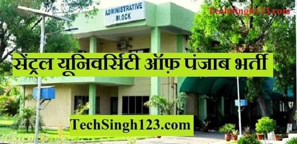 Central University of Punjab Recruitment Punjab Central University Bharti