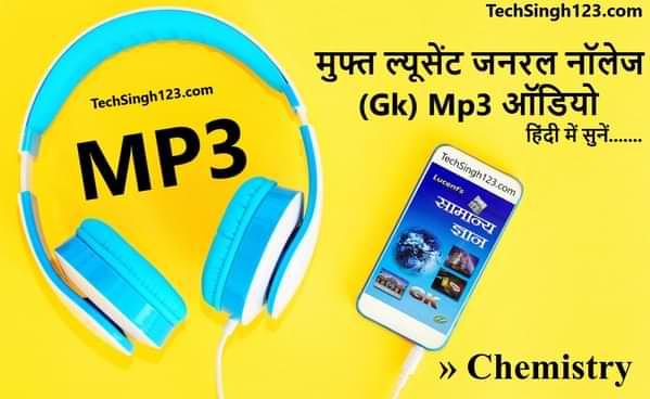 Chemistry Lucent GK Audio Mp3 in Hindi रसायन विज्ञान ल्यूसेंट जीके ऑडियो