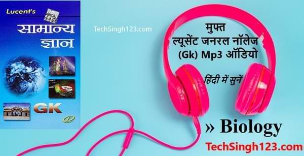 Biology Lucent GK Audio Mp3 in Hindi जीव विज्ञान ल्यूसेंट जीके ऑडियो