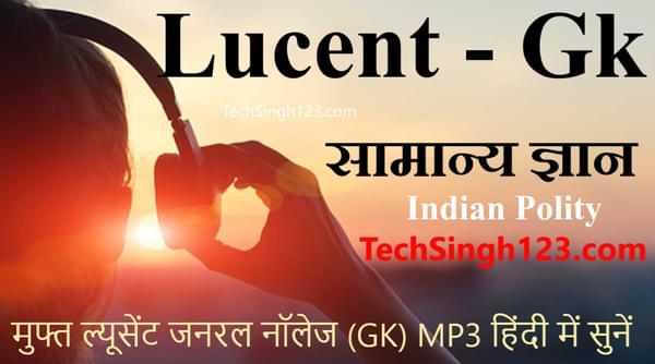Indian Polity Lucent GK Audio Mp3 in Hindi भारतीय राजनीति ल्यूसेंट GK ऑडियो