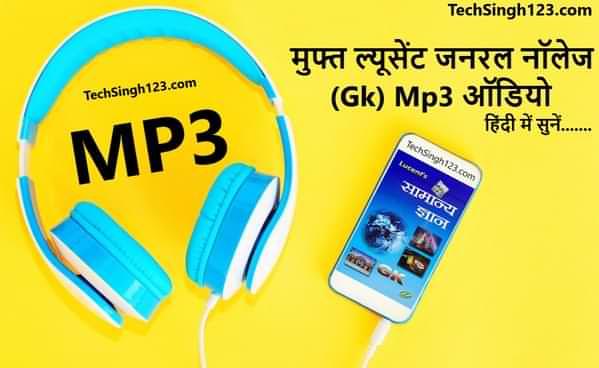 Lucent General Knowledge MP3 Audio in Hindi भूगोल ल्यूसेंट सामान्य ज्ञान आडियो
