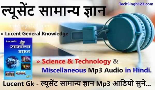 Lucent GK Audio Mp3 Miscellaneous, Science & Technology in Hindi