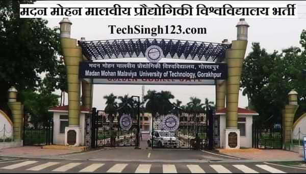 MMMUT Recruitment MMMUT भर्ती MMMUT Gorakhpur Recruitment