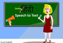 Free Online Hindi Speech to Text Converter Software with Spell Checker